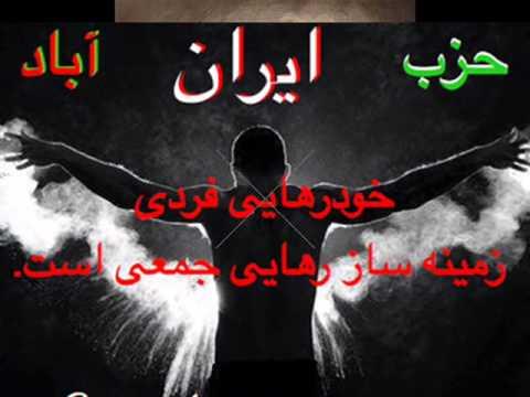 هموطن بیدار شو – حزب ایران اباد