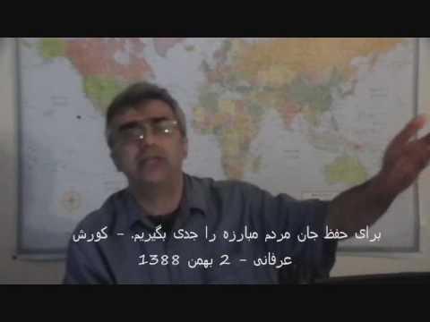 برای حفظ جان مردم مبارزه را جدی بگیریم. – Free Iran