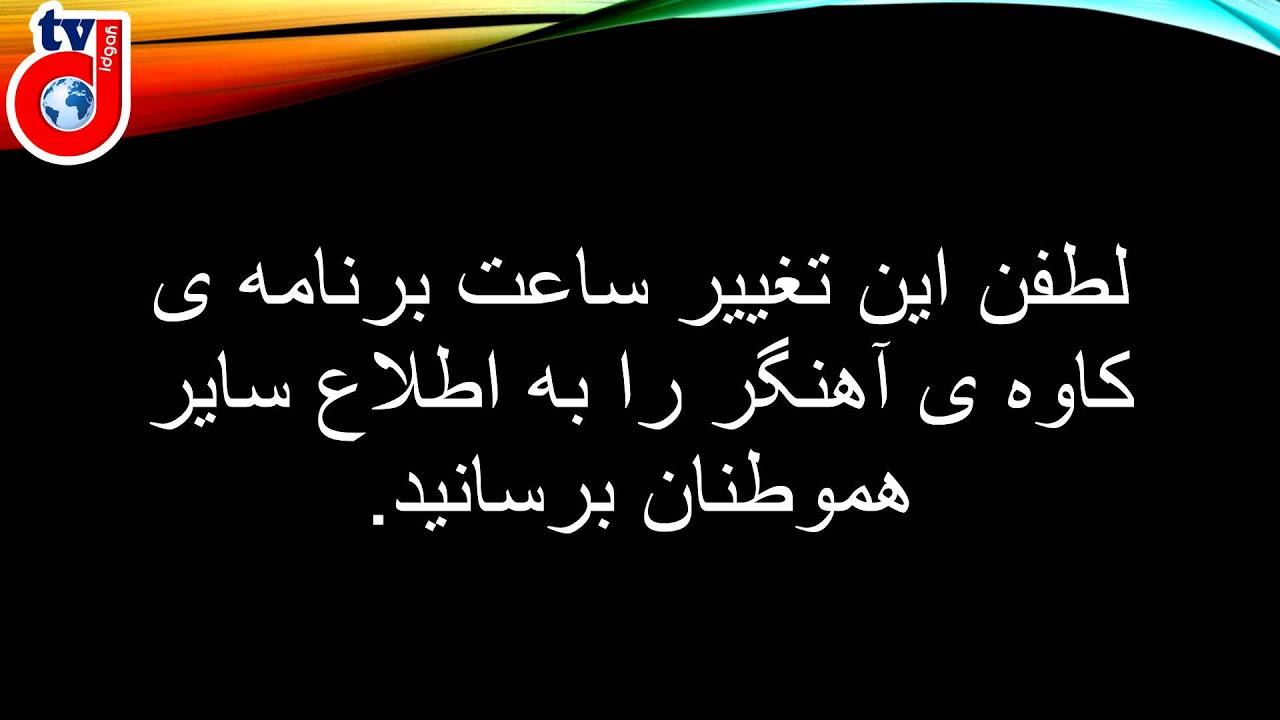 اطلاعیه ی تلویزیون دیدگاه: تغییر ساعت برنامه ی کاوه آهنگر به ساعت ۹:۳۰ شب بوقت ایران