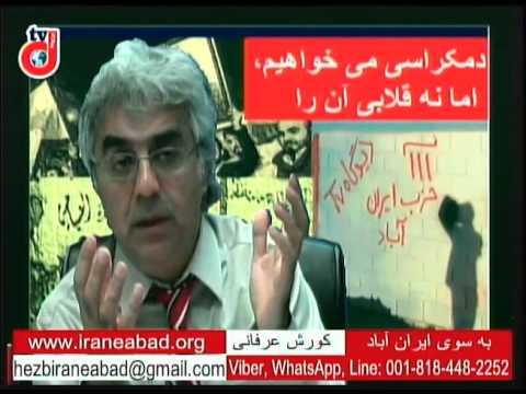 برنامه به سوی ایران آباد: دمکراسی می خواهیم، اما واقعی آن را نه قلابی
