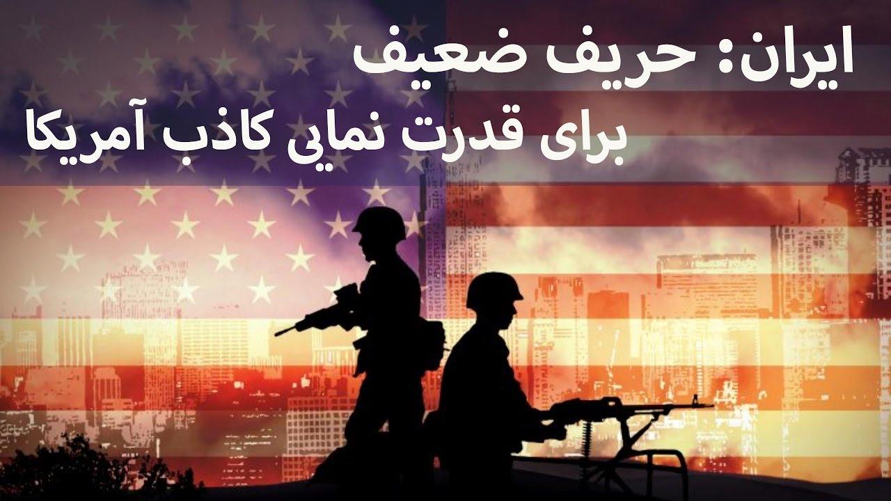 ایران حریف ضعیف برای قدرت نمایی کاذب آمریکا