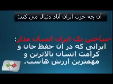 حرب ایران آباد به دنبال چیست؟