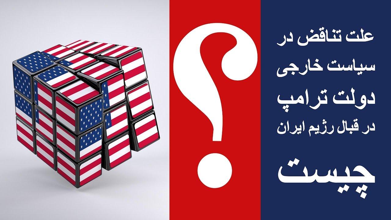 علت تناقض در سیاست خارجی دولت ترامپ در قبال رژیم ایران چیست؟