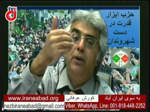 برنامه به سوی ایران آباد: حزب: ابزار قدرت در دست شهروندان