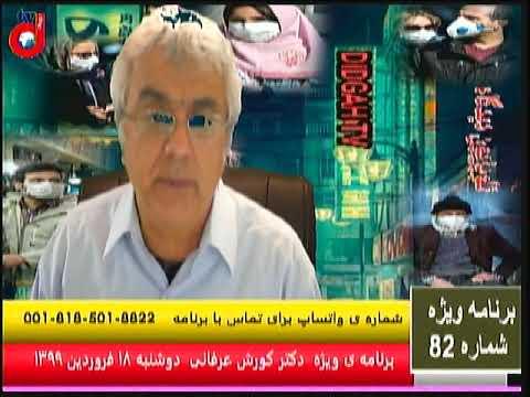 برنامه ویژه (۸۲) دکتر کورش عرفانی: آمادگی برای روند موازی فروپاشی دولت و شورش های مردمی
