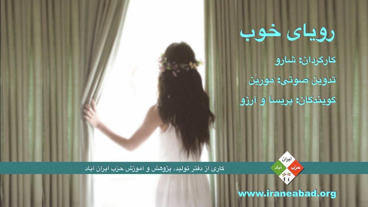 رویای خوب: تصویری از آینده ی ایران از دیدگاه حزب ایران آباد