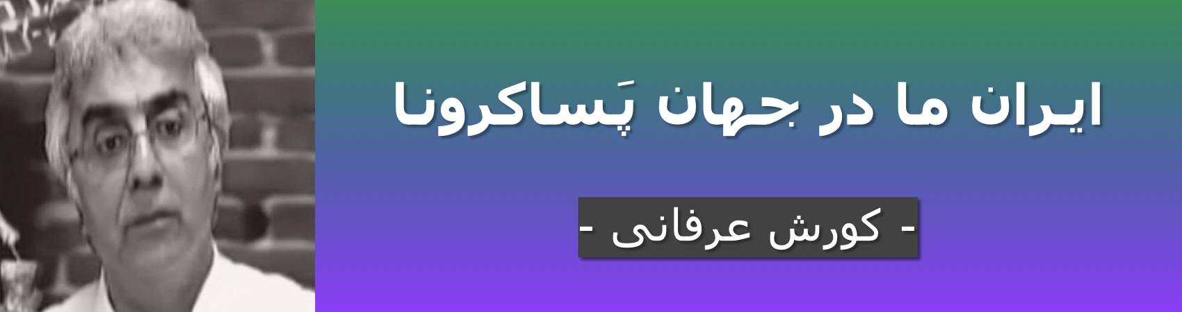ایران ما در جهان پَساکرونا