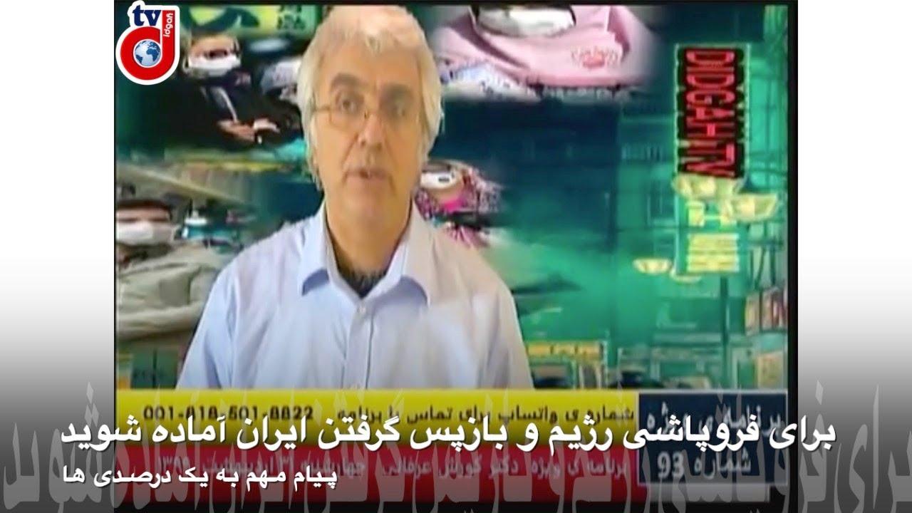پیام مهم به یک درصدی ها: برای فروپاشی رژیم و بازپس گرفتن ایران آماده شوید