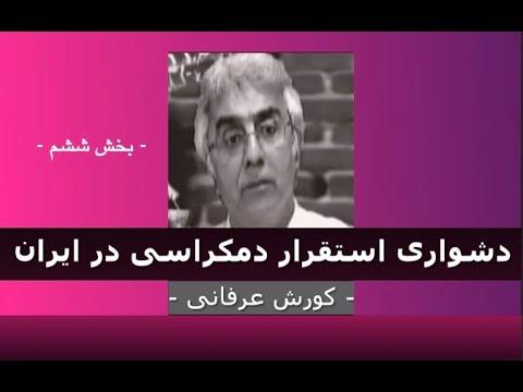برنامه ی فراگیر: دشواری استقرار دمکراسی در ایران – ۶ – دکتر کورش عرفانی