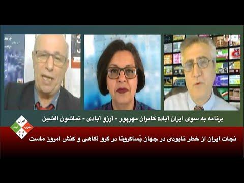 برنامه به سوی ایران آباد: نجات ایران از خطر نابودی در جهان پَساکرونا در گرو آگاهی و کنش امروز ماست