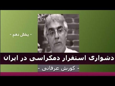 برنامه ی فراگیر: دشواری استقرار دمکراسی در ایران – ۱۰ – دکتر کورش عرفانی