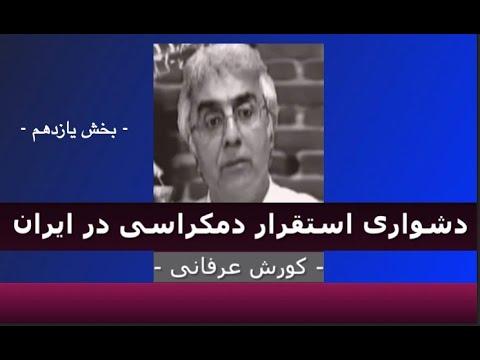 برنامه ی فراگیر: دشواری استقرار دمکراسی در ایران – ۱۱ – دکتر کورش عرفانی