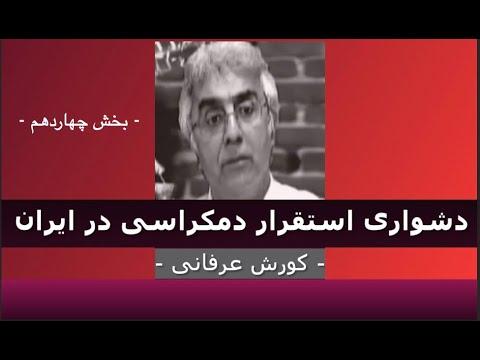 برنامه ی فراگیر: دشواری استقرار دمکراسی در ایران – ۱۴ – دکتر کورش عرفانی