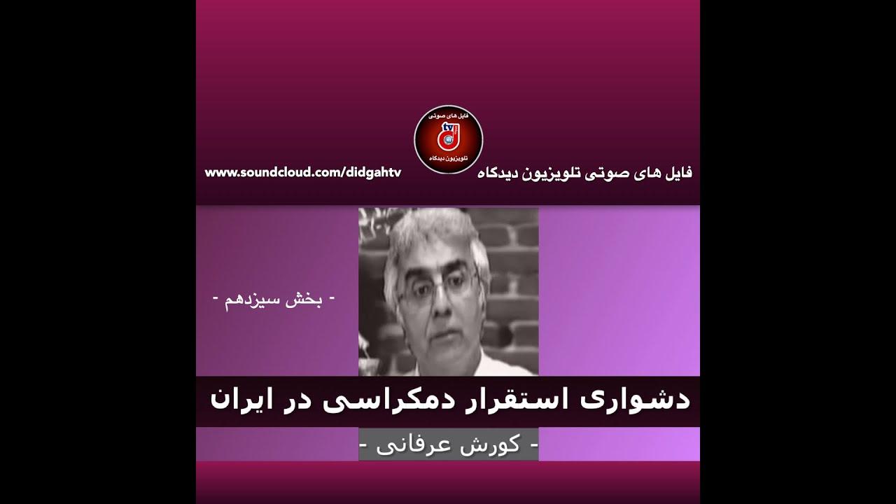 برنامه ی فراگیر: دشواری استقرار دمکراسی در ایران – ۱۳ – دکتر کورش عرفانی