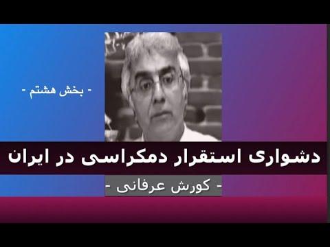 برنامه ی فراگیر: دشواری استقرار دمکراسی در ایران – ۸ – دکتر کورش عرفانی