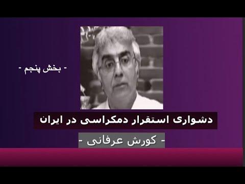 برنامه ی فراگیر: دشواری استقرار دمکراسی در ایران – ۵ – دکتر کورش عرفانی