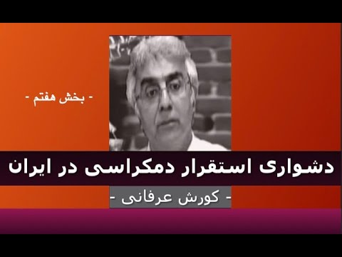 برنامه ی فراگیر: دشواری استقرار دمکراسی در ایران – ۷ – دکتر کورش عرفانی