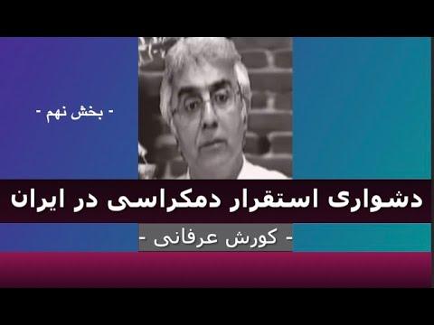 برنامه ی فراگیر: دشواری استقرار دمکراسی در ایران – ۹ – دکتر کورش عرفانی