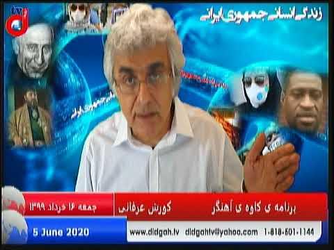 برنامه کاوه آهنگر: برای رهایی ایران چشم امید به بیگانه نداشته باشیم