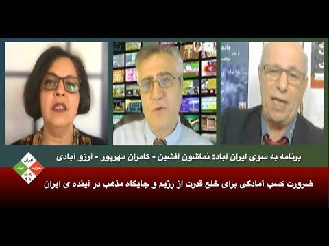 برنامه به سوی ایران آباد: ضرورت کسب آمادگی برای خلع قدرت از رژیم و جایگاه مذهب در آینده ی ایران