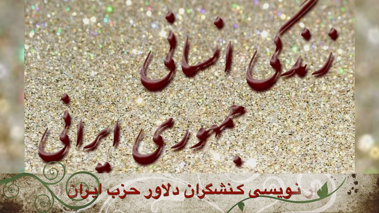 زندگی انسانی، جمهوری ایرانی – شعارنویسی کنشگران دلاور حزب ایران آباد