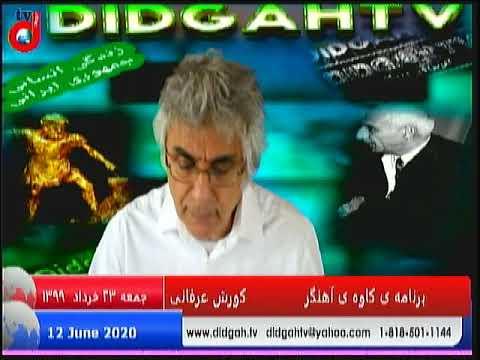 برنامه کاوه آهنگر: مراقب باشیم ایران فدای رفع بحران بیگانگان نشود