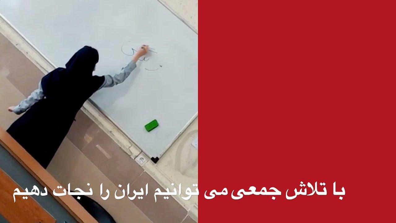 با تلاش جمعی می توانیم ایران را نجات دهیم