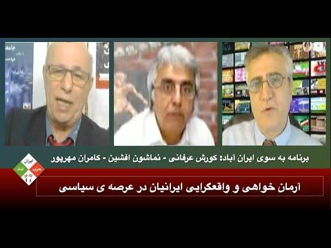 برنامه به سوی ایران آباد: آرمان خواهی و واقعگرایی ایرانیان در عرصه ی سیاسی