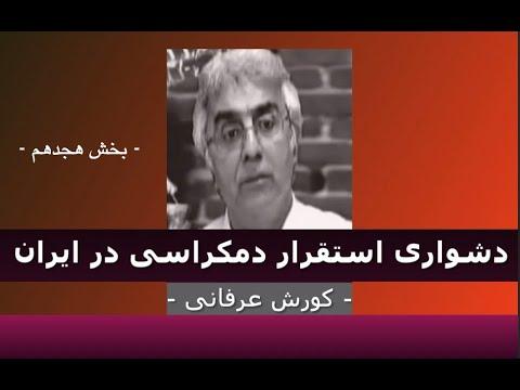 برنامه ی فراگیر: دشواری استقرار دمکراسی در ایران – ۱۸ – دکتر کورش عرفانی