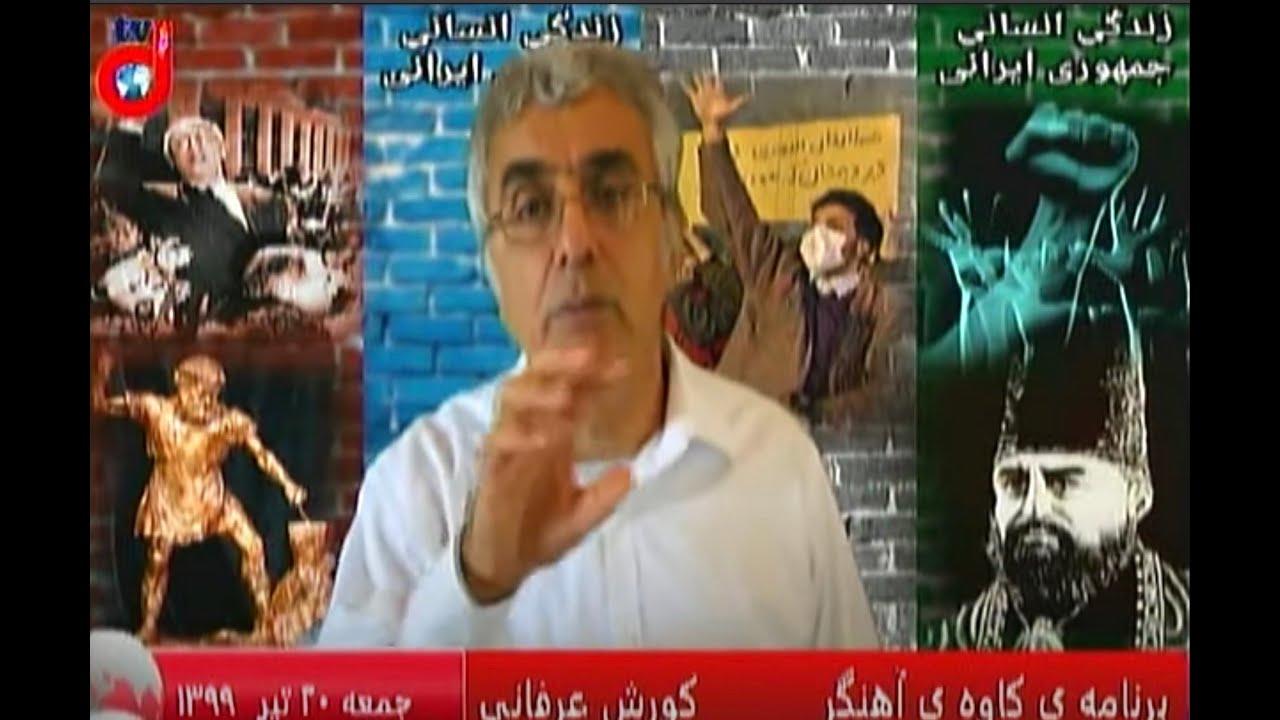 برنامه کاوه آهنگر:  ایران را به خاطر بسپار، رژیم رفتنی است