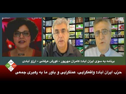 برنامه به سوی ایران آباد: واقعگرایی، عملگرایی و باور ما به رهبری جمعی