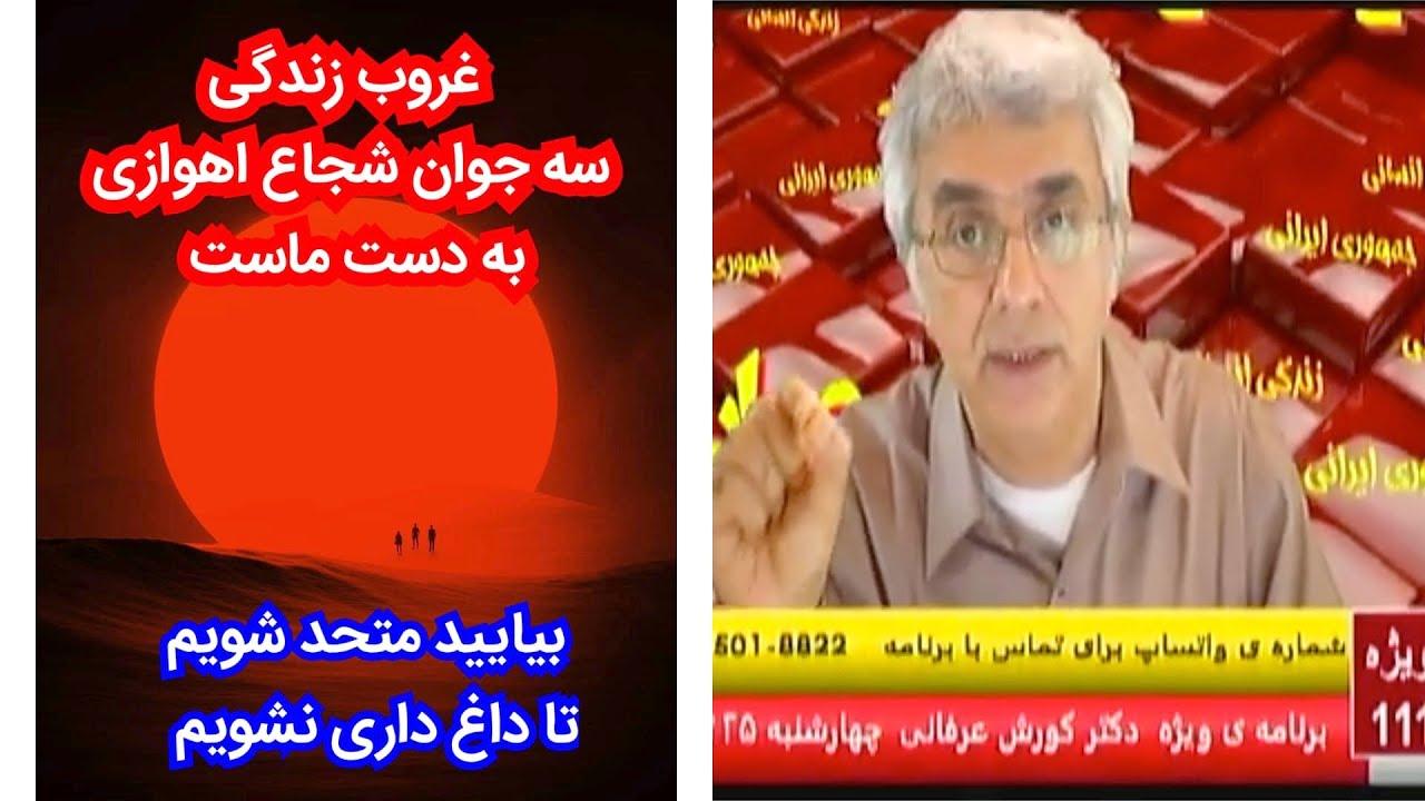 حکم اعدام سه تن از معترضان آبان: هشدار دکتر کورش عرفانی به رژیم