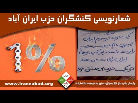 شما هم با شعارنویسی و دیوارنویسی به جمع کنشگران دلاور حزب ایران آباد بپیوندید