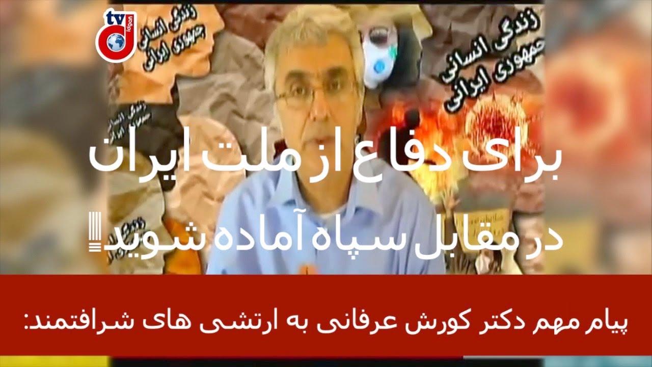 پیام مهم دکتر کورش عرفانی به ارتشی های شرافتمند: برای دفاع از ملت ایران در مقابل سپاه آماده شوید