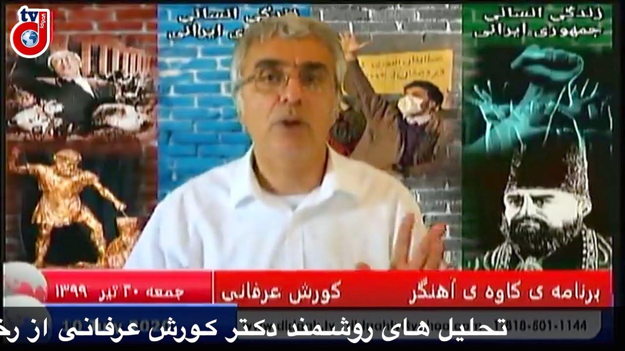 هدف جمهوری اسلامی نابودی ایران است