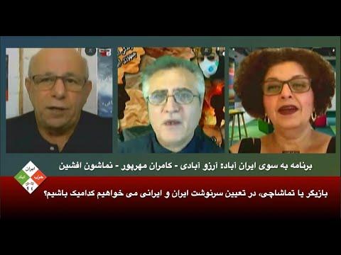 برنامه به سوی ایران آباد: بازیگر یا تماشاچی، در تعیین سرنوشت ایران و ایرانی می خواهیم کدامیک باشیم؟