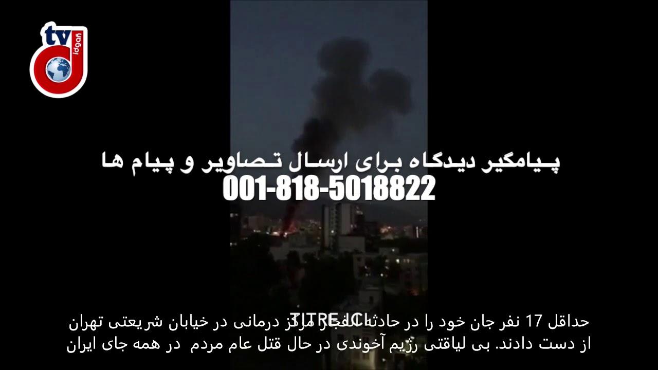 خبر فوری! انفجار مرکز درمانی در خیابان شریعتی تهران
