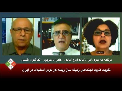 برنامه به سوی ایران آباد: تقویت قدرت اجتماعی زمینه ساز ریشه کن کردن استبداد در ایران