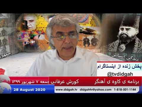 برنامه کاوه آهنگر: رژیم آخوندی و و وامانده سازی دراز مدت اقتصاد ایران