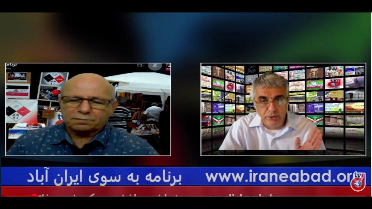برنامه به سوی ایران آباد: پاسخ به پرسش های کنشگران در مورد شرایط کنونی کشور