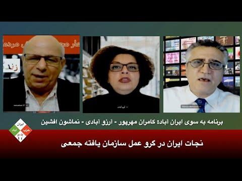 برنامه به سوی ایران آباد: نجات ایران در گرو کار جمعی سازمان یافته شهروندان مسئولیت پذیر