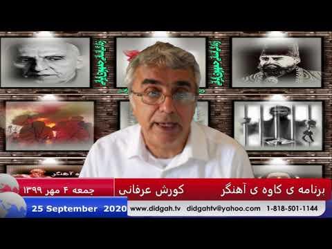 برنامه کاوه آهنگر: رژیم ایران میان جنگ خارجی، شورش مردمی و استحاله ی اجباری