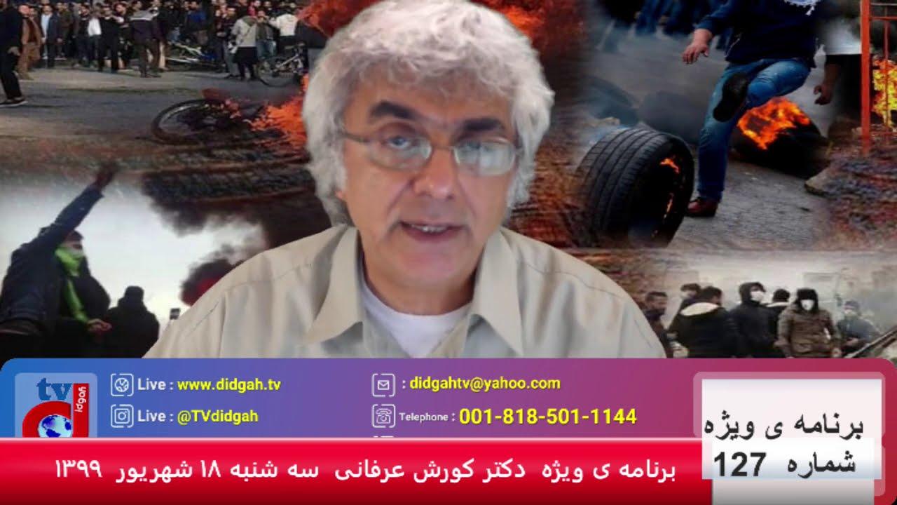 برنامه ویژه (۱۲۷) دکتر کورش عرفانی – سه شنبه ۱۸ شهریور ۹۹
