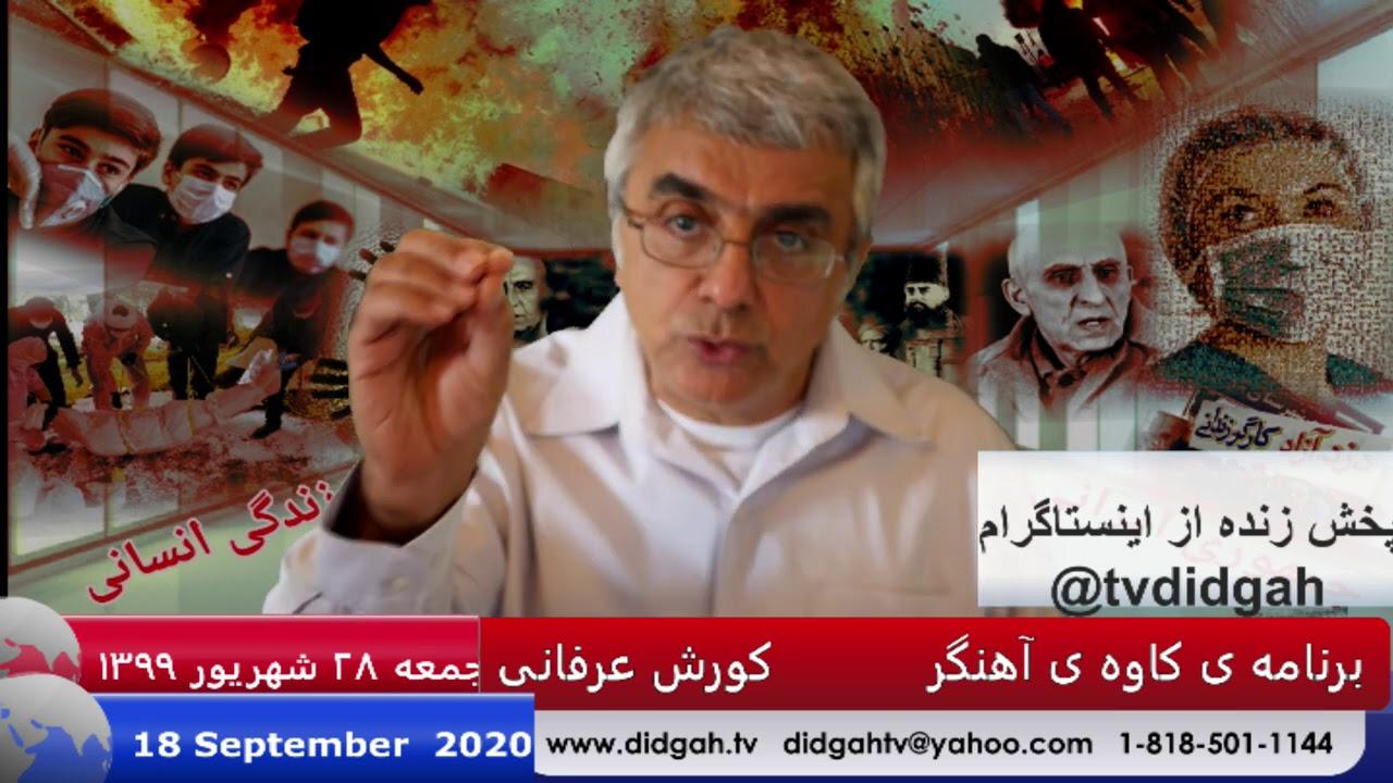 برنامه کاوه آهنگر: محاصره عربی اسرائیلی ایران تحت حاکمیت رژیم ضد ایرانی