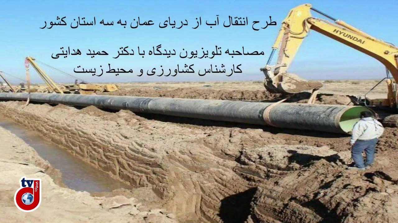 بررسی کارشناسی طرح سپاه پاسداران برای انتقال آب خلیج فارس به درون ایران
