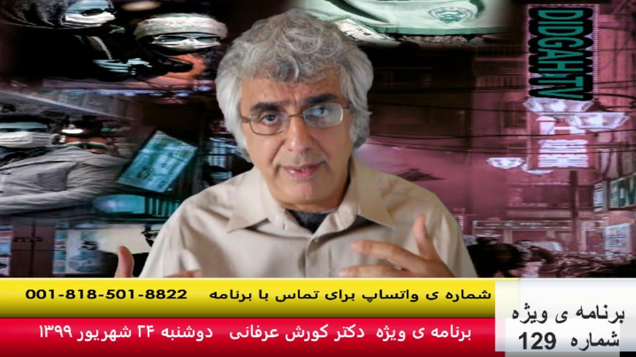 برنامه ویژه (۱۲۹) دکتر کورش عرفانی – دوشنبه ۲۴ شهریور ۹۹