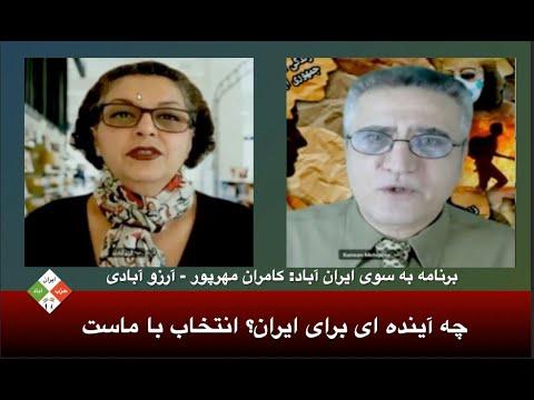 برنامه به سوی ایران آباد: چه آینده ای در انتظار ایران است؟ انتخاب با ماست