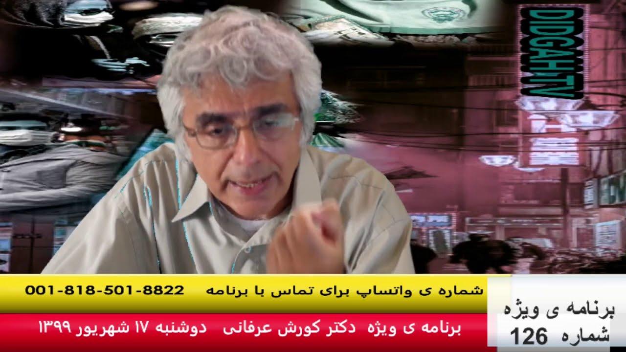برنامه ویژه (۱۲۶) دکتر کورش عرفانی – دوشنبه ۱۷ شهریور ۹۹