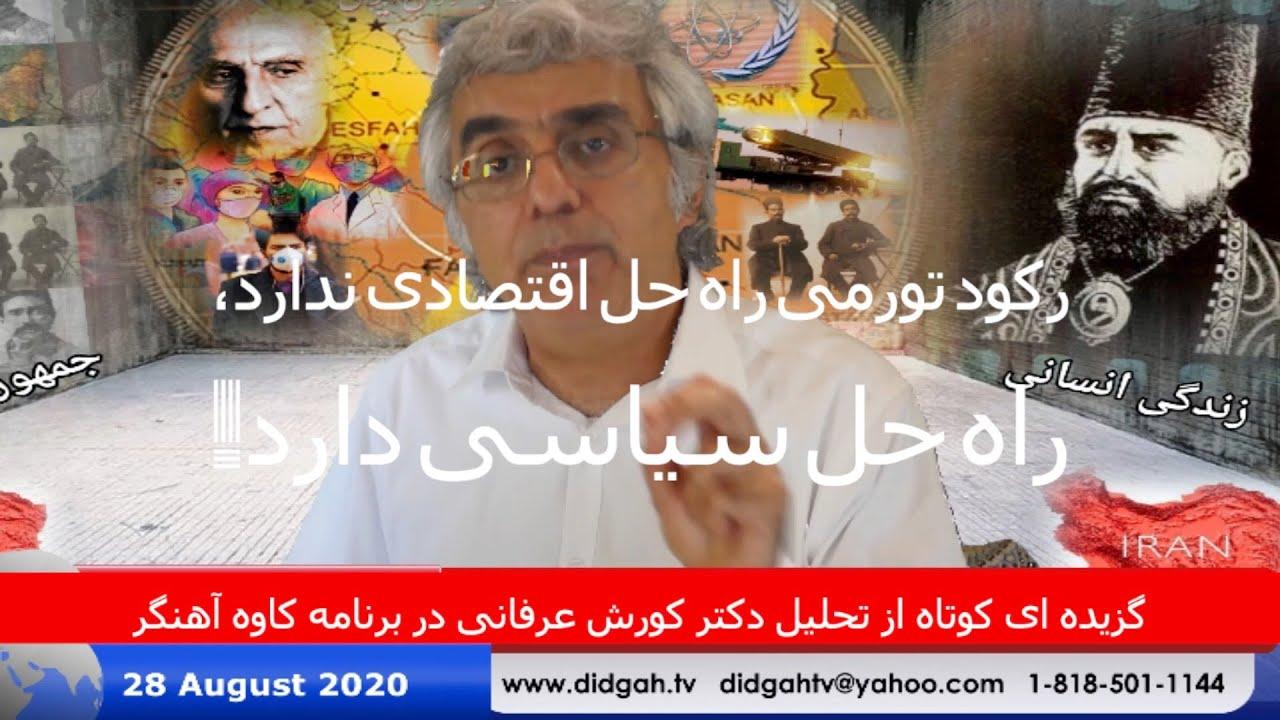 رکود تورمی در ایران راه حل اقتصادی ندارد، راه حل سیاسی دارد! – دکتر کورش عرفانی