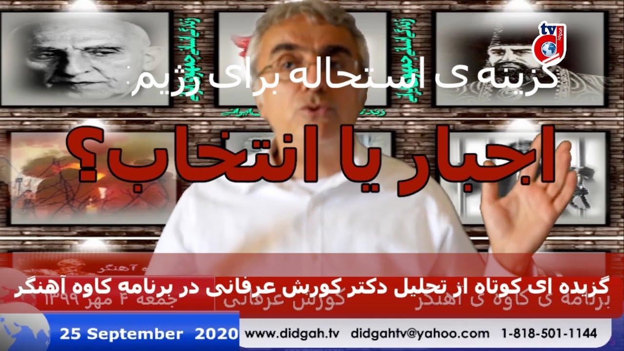 گزینه ی استحاله برای رژیم: اجبار یا انتخاب؟ – دکتر کورش عرفانی
